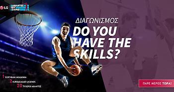 """LG Αθλητές του Αύριο"": Μεγάλος διαγωνισμός 20 υποτροφιών μπάσκετ στο Eurohoops Dome!"