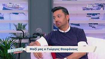 Γιώργος Θεοφάνους: Θα έγραφε τραγούδι για την Ελένη Φουρέιρα;