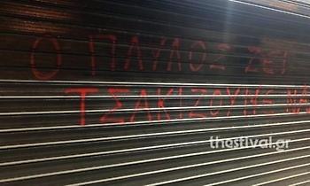 Επίθεση με πέτρες στα γραφεία της Χρυσής Αυγής στη Θεσσαλονίκη
