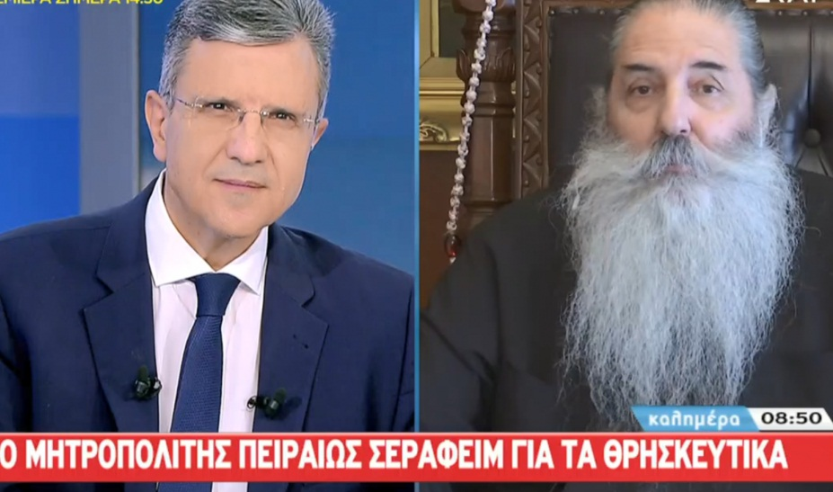 Μητροπολίτης Πειραιώς Σεραφείμ: Το ΣτΕ είπε το αυτονόητο για τα θρησκευτικά- Δικαιώθηκε ο αγώνας