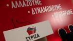 ΣΥΡΙΖΑ: Αλλάζει όνομα-Το σχέδιο του Αλέξη Τσίπρα
