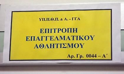 Κάλεσε τον Απόλλωνα Πόντου για την πλαστή ενημερότητα η ΕΕΑ!