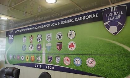ΕΕΑ: Πήραν όλοι πιστοποιητικό σε Super League 2 και Football League