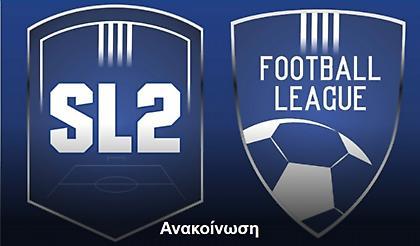 Συλλυπητήρια από Super League 2-Football League για τον θάνατο του οπαδού
