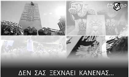 ΟΦΗ για τους αδικοχαμένους οπαδούς του ΠΑΟΚ: «Σεβασμός στη μνήμη τους...»
