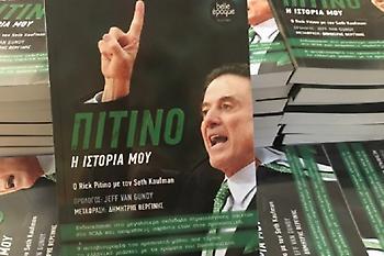 Η αυτοβιογραφία του Ρικ Πιτίνο κυκλοφόρησε