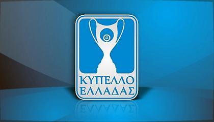 Την επόμενη Τετάρτη η κλήρωση της 5ης φάσης του Κυπέλλου