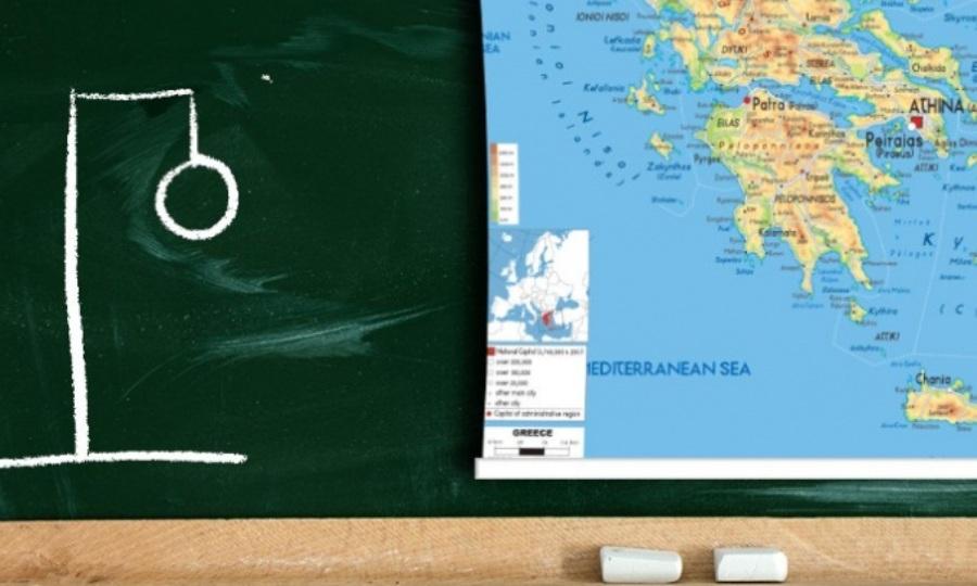 Κουίζ γεωγραφίας: Μπορείς να βρεις την πρωτεύουσα 10 νομών πριν πέσεις στην κρεμάλα;
