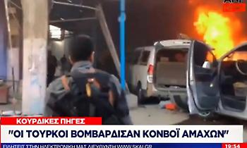 Συρία: Τουλάχιστον 26 νεκροί από τουρκικά πυρά - Πληροφορίες για δημοσιογράφους