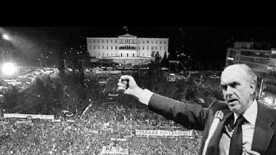 18 Οκτωβρίου 1981: «Όταν μέθυσε ο ήλιος για πρώτη φορά» – Ο λαός στην εξουσία με κυβέρνηση ΠΑΣΟΚ