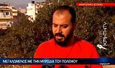 O Κούρδος από το Ιράκ που έγινε... Κρητικός - «Τα Σφακιά μου θυμίζουν τα βουνά μας» (Video)