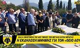 Η εκδήλωση μνήμης της ΑΕΚ για τον Λουκά Μπάρλο (video)