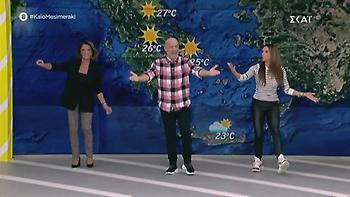 Μεγάλη έκπληξη: Η Χριστίνα Σούζη και η Ελένη Τσολάκη είπαν τον καιρό στον Νίκο Μουτσινά! (video)