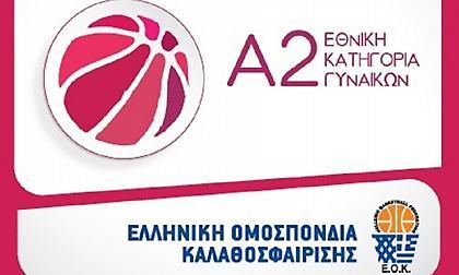 Τα αποτελέσματα στην Α2 μπάσκετ γυναικών