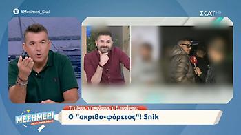 Γιώργος Λιάγκας: «Ο Snik με είπε γυμνοσάλιαγκα… οι οπαδοί του απείλησαν ότι θα με μαχαιρώσουν»
