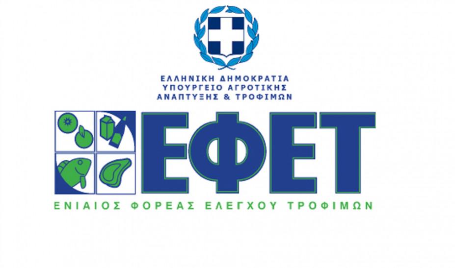Ανάκληση σνακ με καλαμπόκι και φιστίκια από τον ΕΦΕΤ - Περιέχει έντομα