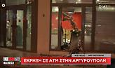 Ανατίναξαν ATM τα ξημερώματα στην Αργυρούπολη