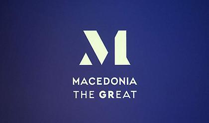 Αυτό είναι το εμπορικό σήμα για τα μακεδονικά προϊόντα (pics)