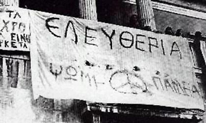 Πολυτεχνείο: Η λογοτεχνία από την εποχή της δικτατορίας έως τα πρώτα χρόνια της μεταπολίτευσης