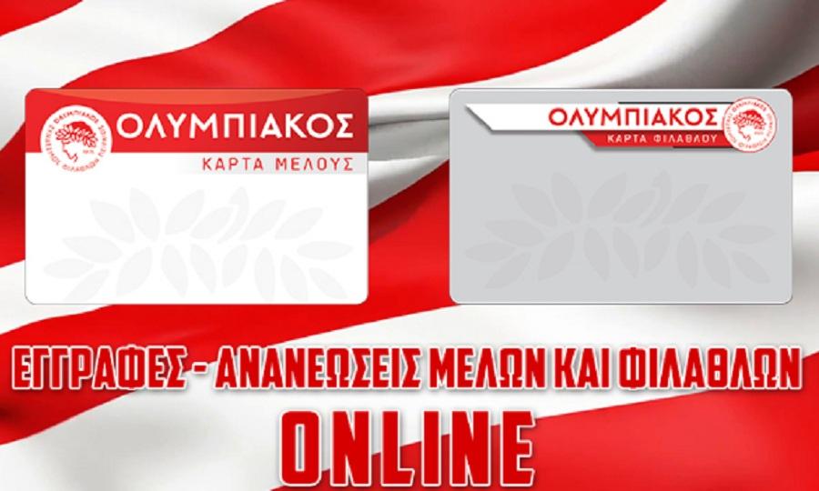 Ξεπέρασε τις 50.000 κάρτες φιλάθλου ο Ολυμπιακός!