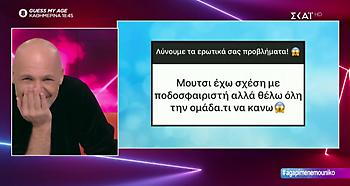 Καλό μεσημεράκι: Ο Νίκος Μουτσινάς λύνει τα προβλήματα των τηλεθεατών του