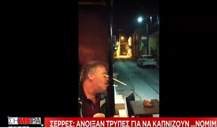 Viral: Η ευρηματική πατέντα του Έλληνα καπνιστή στις Σέρρες