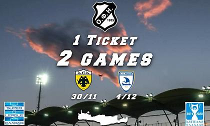 Ticket Combo με ΑΕΚ και Καβάλα από τον ΟΦΗ