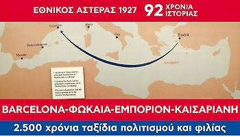 «Μπαρτσελόνα-Φώκαια-Εμπόριον-Καισαριανή,  2.500 χρόνια ταξίδια πολιτισμού και φιλίας».
