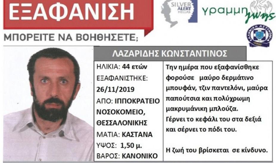 Συναγερμός για εξαφάνιση 44χρονου στη Θεσσαλονίκη