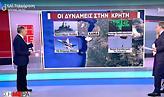 Ποιες είναι οι δυνάμεις στην Κρήτη που την καθιστούν νησί -«αστακό»