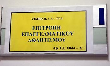Ξεκίνησε ήδη έρευνα η ΕΕΑ για την καταγγελία Ολυμπιακού κατά ΠΑΟΚ, Ξάνθης!