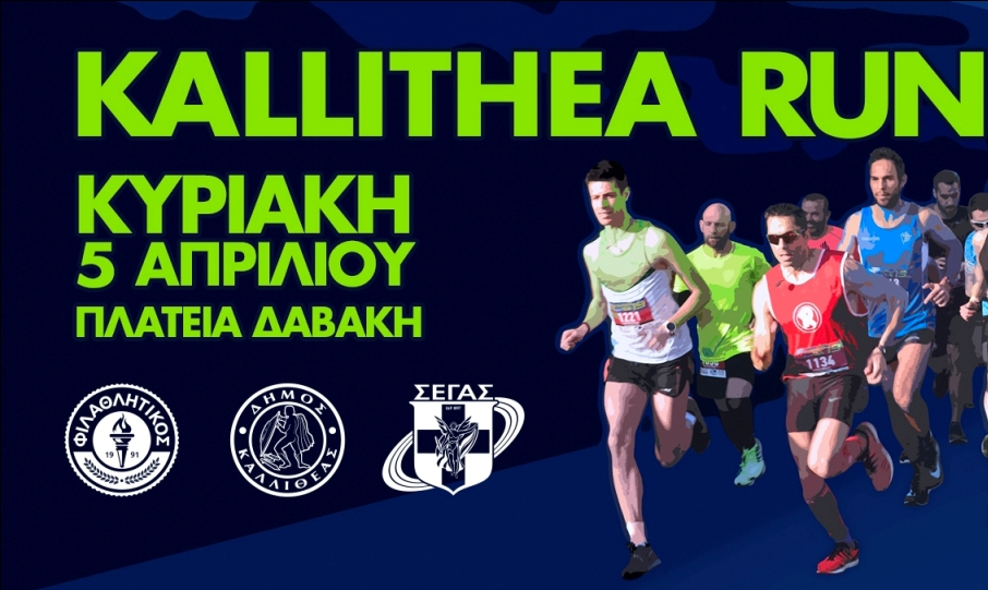 «Ελάτε να τρέξουμε μαζί για 9η χρονιά στο Kallithea Run 2020» !!!