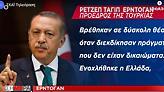 Τι γράφουν τα τουρκικά ΜΜΕ για συμφωνία Τουρκίας – Λιβύης. Τι λέει ο Ερντογάν για την Ελλάδα
