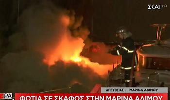 Πυρκαγιά σε σκάφος στη Μαρίνα Αλίμου