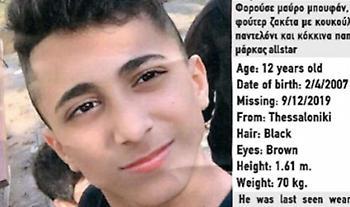 Συναγερμός για εξαφάνιση 12χρονου αγοριού στην Θεσσαλονίκη