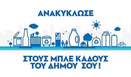 «Ανακύκλωσε στους Μπλε Κάδους του Δήμου σου!»