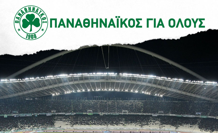 Δωρεάν 300 εισιτήρια για ανέργους από τον Παναθηναϊκό