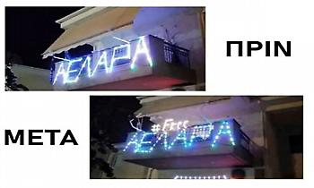 Επικό τρολάρισμα οπαδού: Αφού τον αποθέωσε η ΠΑΕ, άλλαξε το «AELARA» σε… «Free AELARA»