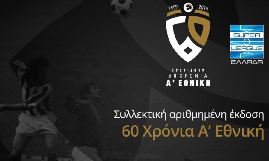 Κυκλοφορεί το συλλεκτικό λεύκωμα για τα 60 χρόνια της Α' Εθνικής!