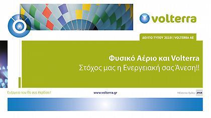 Η Volterra εδραιώνει τη θέση της και στην αγορά Φυσικού Αερίου