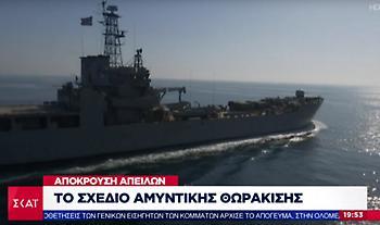 Το σχέδιο αμυντικής θωράκισης της Ελλάδας στις τουρκικές προκλήσεις