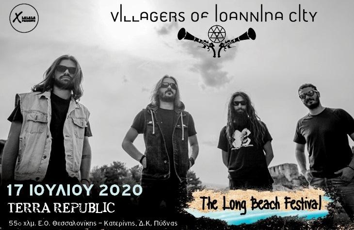 Για τρεις μέρες το Long Beach Festival στην Κατερίνη!