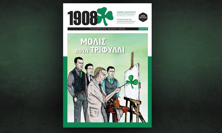 Ο επετειακός τόμος 04 του «πράσινου» κόμικ, «1908» κυκλοφόρησε!