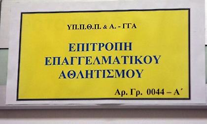 ΕΕΑ: Στις 10 η εκδίκαση της καταγγελίας για τις διοικητικές σχέσεις ΠΑΟΚ – Ξάνθης