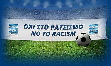 Σούπερ Λίγκα: «Οι διακρίσεις δεν έχουν θέση στο ποδόσφαιρο»