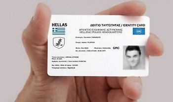 Ο ΑΦΜ θα είναι ο μοναδικός αριθμός στις νέες ψηφιακές ταυτότητες