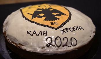 Η εκδήλωση της κοπής της πίτας του 2020 των Τμημάτων της ΑΕΚ BC (video)