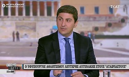 Αυγενάκης στον ΣΚΑΪ: «Αν φτάσουμε στο απροχώρητο, ίσως κάνουμε Grexit μόνοι μας» (video)
