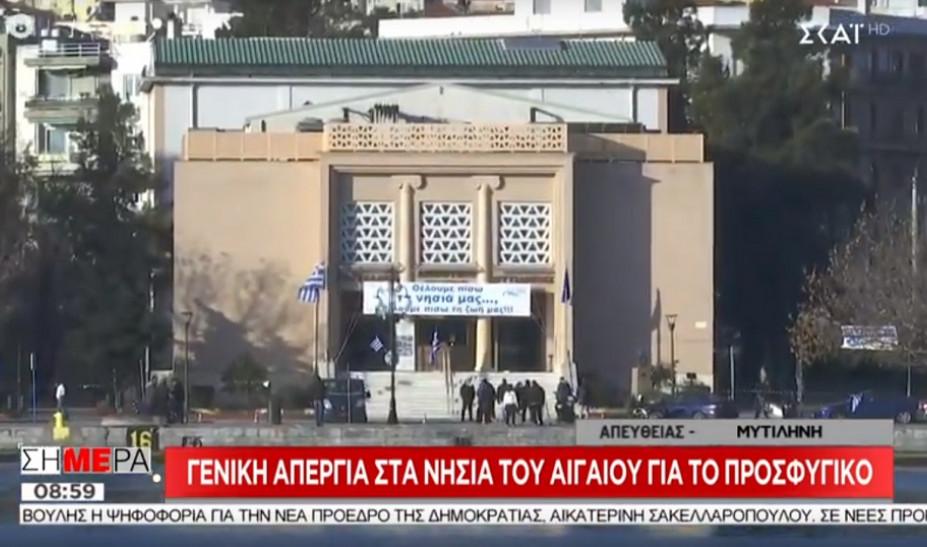 Γενική απεργία στα νησιά του Αιγαίου για το προσφυγικό