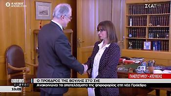 Τασούλας σε Σακελλαροπούλου: Με συντριπτική πλειοψηφία η εκλογή σας